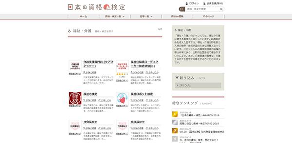 日本の資格検定